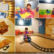 【松江南京親子餐廳】淘憩時光親子餐廳 桌遊/創意課程/鬆餅/排餐/義大利麵