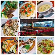 【體驗團02】DXchange Bar&Grill 異國料理兼酒吧!堅持選用道地進口食材,聚餐辦趴踢來這就對了!