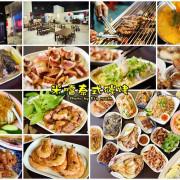 【新北樹林】米噹泰式碳烤(樹林店)‧從花蓮紅到台北!道地泰式風味碳烤,平價份量多,CP值高!聚餐新選擇!