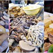 【高雄】小辣椒滷味 熱河店‧有三十年歷史的超夯滷味攤