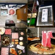 中壢美食 柚子元壽喜燒吃到飽~除了傳統的吃法還有更多種創意吃法