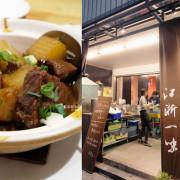 台中西區│弄堂-江浙一味,家庭朋友聚餐的合菜餐廳選擇 - 藍色起士的美食主義
