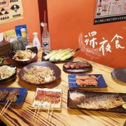 【美食】新竹市區「深夜食堂しんやしょくどう」越夜越熱鬧,來深夜食堂喝一杯吧!