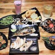 [新竹東區餐廳]。深夜食堂。享用日式串燒燒酒、私房料理,在舒適放鬆的居酒屋裡,享受道地日式美味,宵夜居酒屋,近火車站