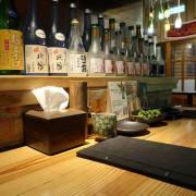 【食-新竹東區】市區裡的日式串燒燒酒小天地,道地的宵夜居酒屋讓你舒適又放鬆 - 深夜食堂