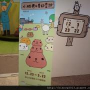 來看慢吞吞的水豚君-水豚君的奇幻童話特展