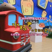 [台北華山免費展覽]水豚君の奇幻童話:超級可愛的立體水豚君出來了~水豚君星空,水豚君食堂,萊特兄弟,水豚仔,懷特小姐,駱馬君,進入雪地的超Q水豚君!!!