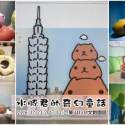 【展覽.台北】水豚君の奇幻童話~華山1914可愛的免費展覽,他們是住在綠色草原的動物