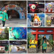 【台北展覽】歡迎來到妖怪世界 喵!~妖怪手錶特展