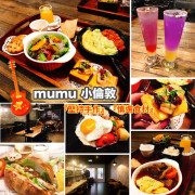 【桃園  Mumu小倫敦】台南超夯Mumu進駐桃園藝文。堅持手作食物本質的好味道