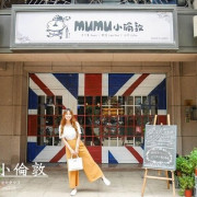 ★食★桃園→【Mumu小倫敦】在台灣也能享受英倫風格的早午餐