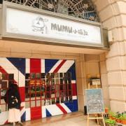 【桃園美食】桃園區◎mumu小倫敦,藝文特區早午餐,走一個英倫風的寵物友善餐廳。