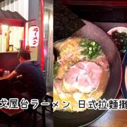 【桃園八德。日式拉麵】豚戈屋台拉麵♥在台灣也有日式拉麵攤車~彷彿置身在日本街頭♥每日限量-Fun閃情旅