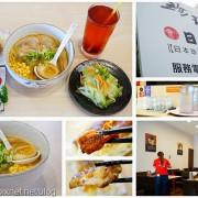 【食記】台南東區珍珍珍日式拉麵南紡店,拉麵限量供應的鄰近南紡購物中心美食