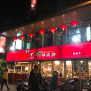 [桃園]阿忠現宰羊肉爐店。現宰羊肉/無羊騷味/漲價了