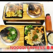 ♚台北美食♚NOODDI EXPRESS 泰潮涮涮鍋。泰式一鍋一燒料理。一餐兩種吃法讓人泰驚喜泰滿足,飽餐一頓繼續shopping去~~~