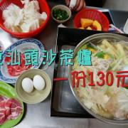 【台南中西區】『廣東汕頭沙茶爐』~130元吃鍋了!食材新鮮 扁魚湯頭讚 沙茶香 平價美味,冬天就是要圍在一起吃火鍋。