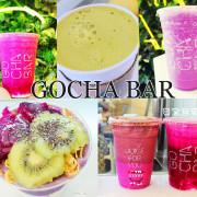 食記◎--【中山捷運站】GOCHA BAR果汁吧。健康X漂亮的中山站水果果昔 打卡新寵兒!