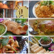 20170108@桃園泰集 精緻泰國菜心都飛回泰國了