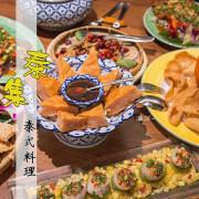 【桃園市。美食】泰集 Thai Bazaar (桃園藝文店) / 泰式料理 ~ 兼具視覺與味道的泰式料理饗宴