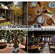 ╠桃園。食記╣新開幕!Thai Bazaar 泰集(桃園藝文店)~美餚絕妙的味蕾,超享受的豪華盛宴!(桃園藝文特區/中茂新天地/聚餐)