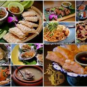 【食。桃園】泰集 Thai Bazaar~桃園藝文特區美食。令人驚呼連連絕無冷場的精緻泰國料理,顛覆你對泰國菜的印象!