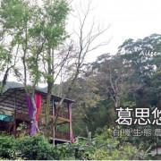 [新北] 葛思悠有機生態農場(DIY香蕉糯米飯/生態導覽/手作萬壽菊果醬)超好玩
