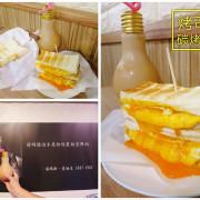 【台北中山早餐】烤司院碳烤吐司專賣,失控起司肉蛋吐司~濃郁起司加上半熟蛋液,帶點吐司的焦香!