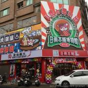 【新竹新鮮事】新竹免費景點推薦!濃濃大江戶風情的日藥本舖江戶村博物館,超好拍照的!