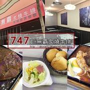 台南善化區_ 747 巨無霸 炙燒牛排餐廳 Wow比臉還大的牛排,濃湯飲料無限續用,服務親切環境舒適(有專屬停車場)