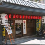 【台北美食】 弍三日式料理:烏龍麵、丼飯以及多種特色料理。附完整菜單|台北中山區(捷運雙連站)