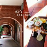 [大橋頭站]稻舍URS329百年米行吃好米/用米敘說百年大稻埕的故事 - ifunny 艾方妮的遊樂場