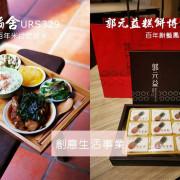 [老味新嚐]稻舍URS329百年米行吃好米/郭元益糕餅博物館(楊梅廠)百年餅藝鳳梨酥DIY - ifunny 艾方妮的遊樂場