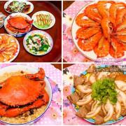 【宅配美食】☼蝦覓世界☼滿滿整桌海鮮年菜到你家,料理不用10分鐘,讓你輕鬆過好年!♥♥