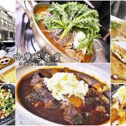 [台南中西區]哈摩尼食堂(新天地店)-令人讚嘆的道地韓式料理!馬排湯、克林姆辣燉牛小排、春川雞、起司蛋捲!還有小菜無限續~