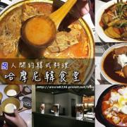 台南中西區_ 哈摩尼食堂 韓國人開的韓式料理,小菜無限續用!|春川雞|安東雞|石鍋烤肉拌飯|馬排湯|克林姆辣燉牛小排(近新光新天地、大億麗緻酒店)