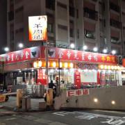 【台南市-南區】金帝元薑母鴨羊肉爐  濃郁霸道的湯頭後勁