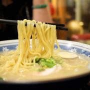 [高雄美食]捷運三多商圈博多拉麵~大遠百百貨公司美食街~