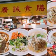 【台北素食】信義區複合式素食小店,老字號美味廣誠素膳( ̄﹁ ̄)