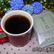 ◆宅配美食【珈琲人濾掛咖啡】一口咖啡香甘醇回味。美國精品咖啡協會SCAA咖啡評鑑師精心打造