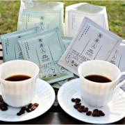 [宅配]珈琲人-濾掛咖啡DRIP COFFEE|曼特寧風味(一袋8杯份)+深煎炭焙風味(一袋8杯份)|來杯咖啡享受日常、品嘗夢想的溫度