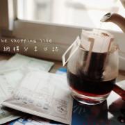【關於網購-珈琲人濾掛咖啡Drip Coffee『夢想的溫度』】禾乃氏-咖啡的那一抹濃醇香氣,帶出的不僅是回溯青澀年華對夢想憧憬的時光機,更是長大成人的轉變深刻滋味(窩客島體驗)