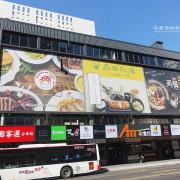 【食】桃園◆美食新地標:ATT筷食尚