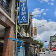 台北市大同區-老程麵店