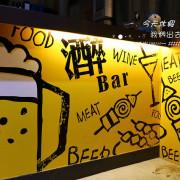 [台中♥大里]氵酉卒-Bar 。聚餐。小酌的好地方