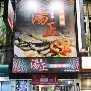 [新北] 超霸氣新莊火鍋「湯正黑潮涮涮鍋」, 愛吃海鮮絕不能錯過