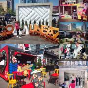 【愛旅遊】來一場異國風味的貨櫃市集饗宴☆★台北信義區Commune A7☆★