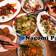 [台北松山] 日式義大利麵你吃過嗎?創新和風新洋食!和 Nagomi Pasta-光復店