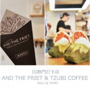 《台北東區》熱門設計文青小店And the friet 薯條專賣店和Tzubi Coffee