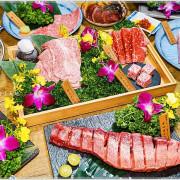 締藏和牛燒肉║google評分高達4.7分!日本A5頂級和牛幻夢套餐,全程專人代烤桌邊服務,每一口都是幸福,令人滿足的究極美味!